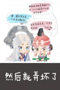 竹系列小日常【?