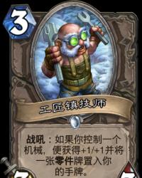 【普通】【中立】工匠镇技师