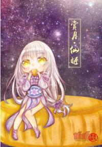 【手癌部落·绘世】手机壁纸:中秋赏月吃月饼啦!——by 绫鸾