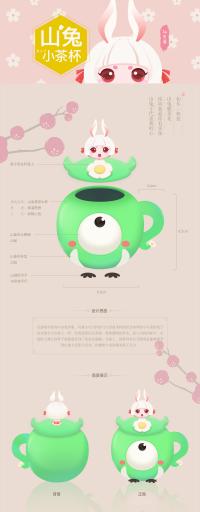 山兔茶水杯×茨木山兔茶包设计