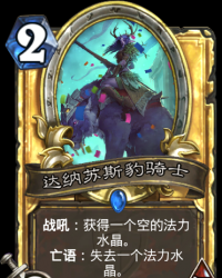 【金卡】【德鲁伊】达纳苏斯豹骑士