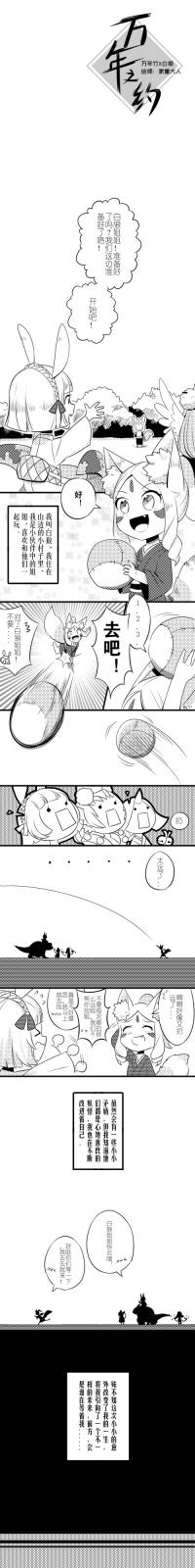 【万年之约】漫画第一章第一话,cp竹狼,缓慢更新