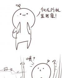 【玩家创作】【漫画】毛腿草图像
