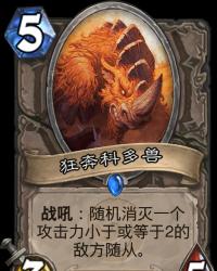 【普通】【中立】狂奔科多兽