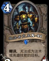 【普通】【中立】施法者克星X-21