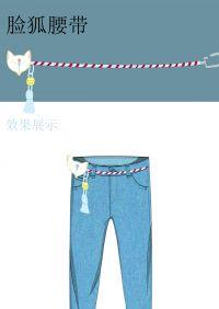 阴阳师卡通腰带