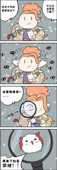 【五道杠条漫】大江山也下雪了!