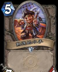 【普通】【中立】熟练的水手