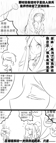 濑由衣传(伪)
