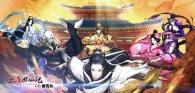 【手癌部落·掠影】《大唐游仙记》网易3D国风浪漫回合制手游宣传片CG版(回复有人品)