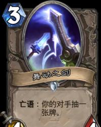 【普通】【中立】舞动之剑