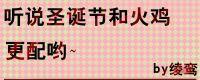 【手癌部落·绘世】圣诞节快乐~听说圣诞节和火鸡更配哦~——by 绫鸾