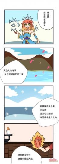 【大触团】地灵族介绍四格漫