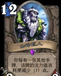 【普通】【中立】山岭巨人