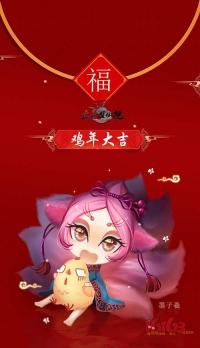 【手癌部落·绘世】九尾发红包一起过新年啦!——by 墨子羲