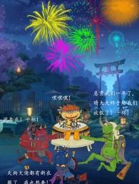 四鬼庆周年