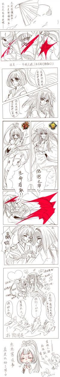 【草鱼】你们PVP要摆正心态!(百合向,慎)