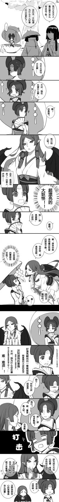 【条漫连载】川中落贝 07话(荒椒邪教请注意)