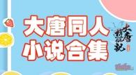 【手癌部落·合集】大唐游仙记同人小说合集~