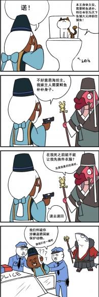 【五道杠条漫】晴明为自家主子觅食竟然被警方逮捕?!