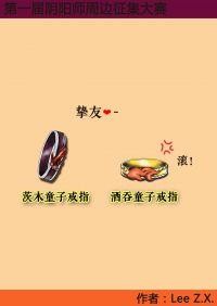 茨木×酒吞戒指