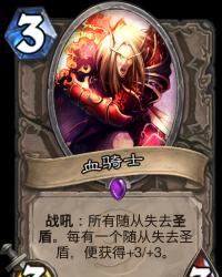 【普通】【中立】血骑士
