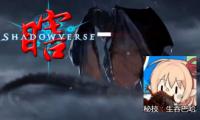 【Afezeria】瞎到暴死的Shadowverse#01