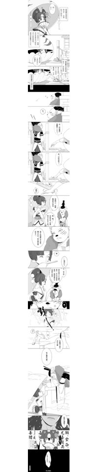 【条漫连载】川中落贝(荒椒邪教请注意!)