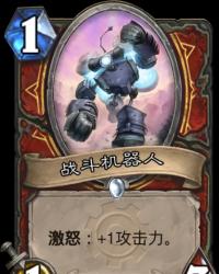 【普通】【战士】战斗机器人
