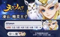 【手癌部落·皮肤】凌云-精灵王子电脑输入法皮肤