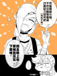 荒酱不要抢火哦~【附带荒酱表情包】