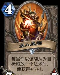 【普通】【中立】龙人巫师