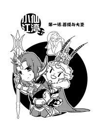 【玩家创作】【漫画】菩提与大圣(上)