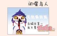 【阴阳师同人小漫画】第一篇:闭嘴鸟人