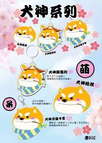犬神系列(爱狗人士and单身狗必备神器)