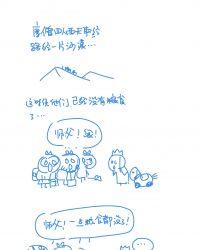 【玩家创作】【漫画】大绵羊