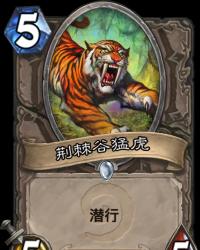 【普通】【中立】荆棘谷猛虎