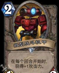 【普通】【中立】微型战斗机甲