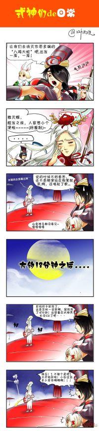 阴阳师四格漫画——式神们的日常