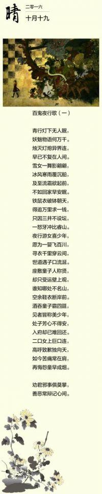 百鬼夜行歌(一)