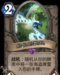 【普通】【中立】船长的鹦鹉