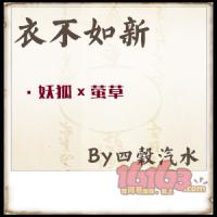 【妖狐x萤草】衣不如新