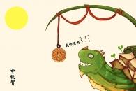 【大触团】【中秋贺】谁偷了小乌龟的鱼鱼??