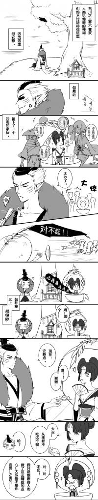 【条漫连载】川中落贝 06话(荒椒邪教请注意)