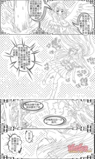 【大触团】致我最爱的你[中]14页