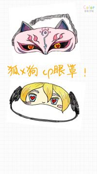 【狐妖x天狗】主题cp眼罩~(加水印版本别嫌弃。。)