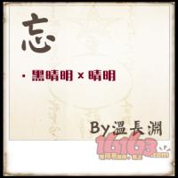【阴阳师同人短篇】黑晴明×晴明【忘】