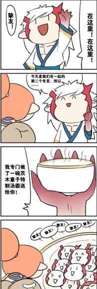 【五道杠条漫】看冬至茨木给酒吞准备了啥?