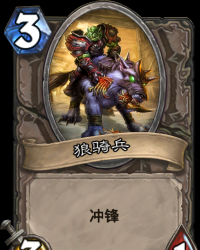 【普通】【中立】狼骑兵