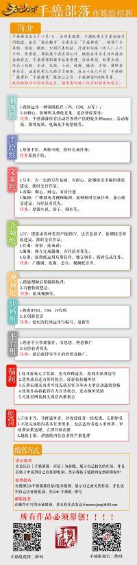 【手癌部落·招新】手癌部落传媒组招募有爱小伙伴啦!!!